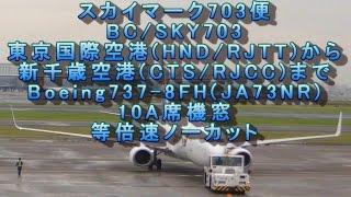 【ノリノリ!】スカイマーク703便全線左側機窓(東京都~北海道)2016年6月8日