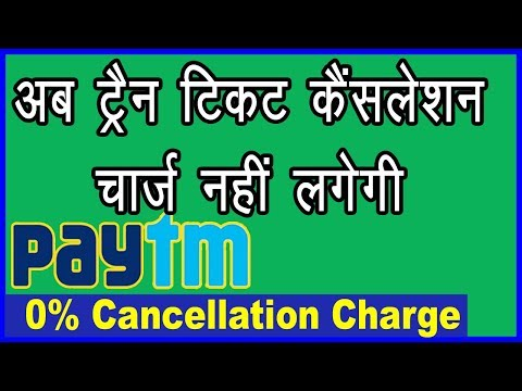 Train Ticket Cancellation Charge Free in Paytm (Hindi)