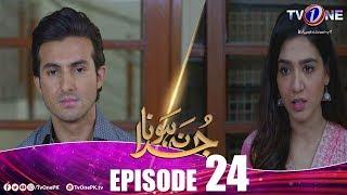 Juda Na Hona | Episode 24 | TV One Drama