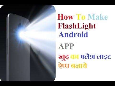 How To MAKE FLASHLIGHT ANDROID APP Using  thunkable