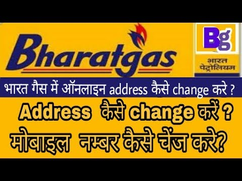 How To Change Address and Mobile Number in Bharat Gas (HINDI)