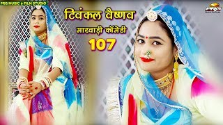 Download लुगाई रे मन री भड़ास भारी ( Twinkal Vaishnav Marwadi Comedy ) #STAND UP COMEDY 107 | Desi Comedy |PRG Video