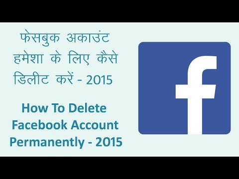 How To Delete Facebook Account Permanently - 2015