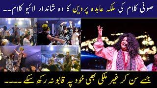 Abida Parveen Live Performance || Queen of soul || Queen of Sufi music || CCTV Pakistan