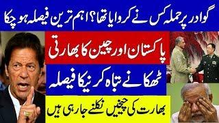 Breaking News ! Pakistan and China Decision on Gwadar Issue | Imran Khan | Pakistan