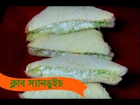 ঝটপট ডিমের ক্লাব স্যানডুইচ/Bangladeshi Egg Club Sandwich