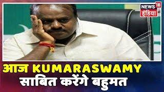 Download कर-नाटक: BJP विधायकों ने सदन में ही बिताई रात, आज Kumaraswamy साबित करेंगे बहुमत Video