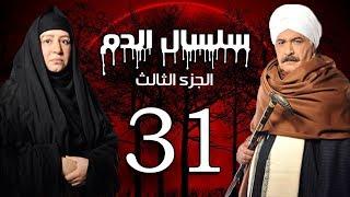 Selsal El Dam Part 3 Eps    31   مسلسل سلسال الدم الجزء الثالث الحلقة