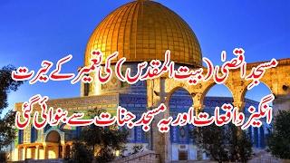 Masjid e Aqsa | ki tameer ka waqia | Al aqsa mosque | History of masjid | baitul muqaddas |  history