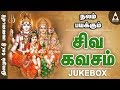 Siva Kavasam Tamil Devotional Divine Songs
