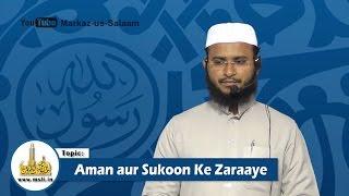 Khutba Juma Urdu | AMAN aur SUKOON Ke Zaraaye by Shaikh Hafiz Nazeer Ahmed Umari | 24 Mar 17 Khutba