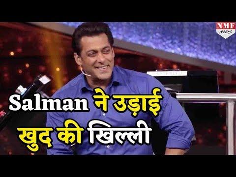 Salman ने Media के सामने बनाया अपना मजाक,कर बैठे ये काम