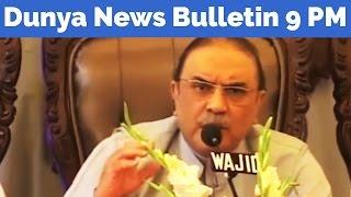 Dunya News Headlines and Bulletin - 09:00 PM - 19 May 2017 | Dunya News
