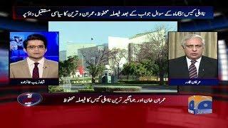 Will Nawaz Sharif's sons be declared absconders? Aaj Shahzaib Khanzada Kay Sath - 14 November 2017