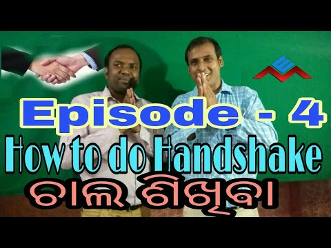 How to do Handshake || Personality Development in Odia || How to learn English 15 Days || English