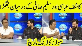 Saleem Safi Fight with Kashif Abbasi in live show - TPN