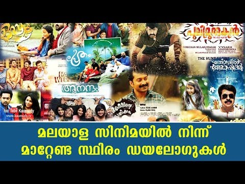 Cliche Dialogues that need to be removed from Malayalam Cinema | Kaumudy TV