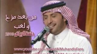 #x202b;من بعد مزح و لعب - ماجد المهندس Men B3d Mz7 O L3b - Majed Al Muhandis L#x202c;lrm;