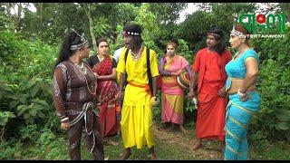 নাগিনীর পাদে চোখ কানা | মডার্ন ভাদাইমা | Naginir Pade Chok Kana | Modern Vadaima