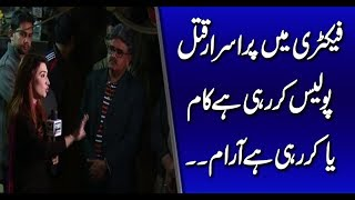 Murder in Factory, What Police doing? Pukaar with Aneela Aslam