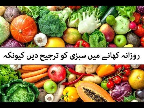 Sabzi (Vegetable) Khane Ke Fayde