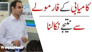 A Mentor Attitude: Talking On The Philosophy Of Success -By Qasim Ali Shah | In Urdu