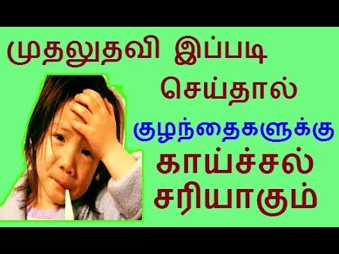 Child fever treatment | Home Remedies | First Aid for fever in Tamil