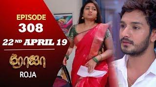 ROJA Serial | Episode 308 | 22nd Apr 2019 | Priyanka | SibbuSuryan | SunTV Serial | Saregama TVShows