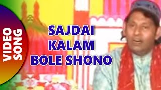 Sajdai Kalam Bole Shono | Idd Ka Chand | By Iske Habib | Eid 2017 Songs