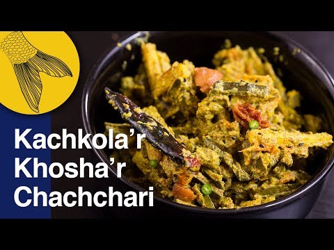 Kachkola'r Khosha'r Chochchori—Green Banana Peels in Mustard—Bengali Vegetarian Raw Banana Recipe