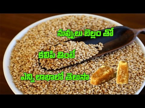 Sesame And Jaggery Amazing Combination For Health | Health Facts Telugu | Eagle Health