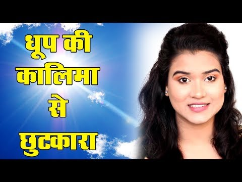 How to Get Rid of Sunburn (Hindi)