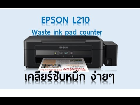 Waste ink pad counter เคลียร์ซับหมึกเต็ม  Epson L210, L110, L300, L350, L355