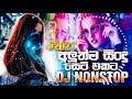 Dj Sinhala Songs Remix 2021   New Dj nonstop 2021   New Dj remix Best DJ REMIX N HIGH