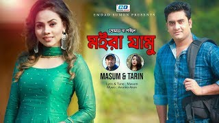 Tomare Na Paile Moira Jamu | Masum & Tarin | Aronno Akon | Bangla New Music Video | 2019