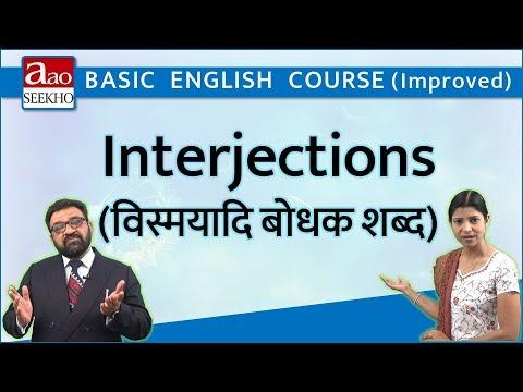 Interjections (विस्मयादि बोधक शब्द) - Basic English (Improved) - Video 45