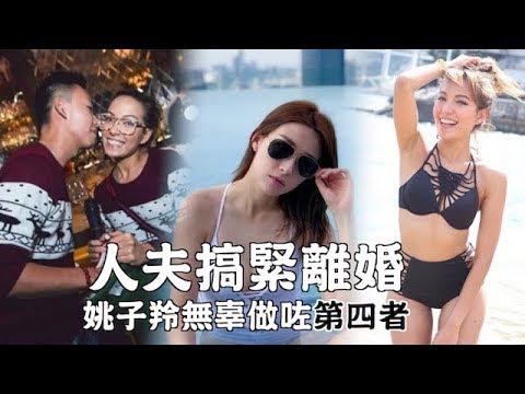 Xxx Mp4 【突發】姚子羚捲四角關係 疑偷食人夫爆床照 3gp Sex