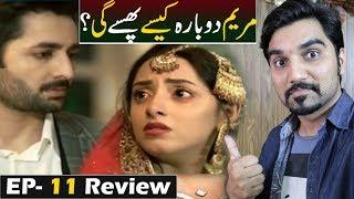 Ab Dekh Khuda Kia Karta Hai - Episode 11 Teaser Promo Review | HAR PAL GEO #MRNOMAN