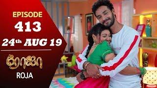 ROJA Serial | Episode 413 | 24th Aug 2019 | Priyanka | SibbuSuryan | SunTV Serial |Saregama TVShows