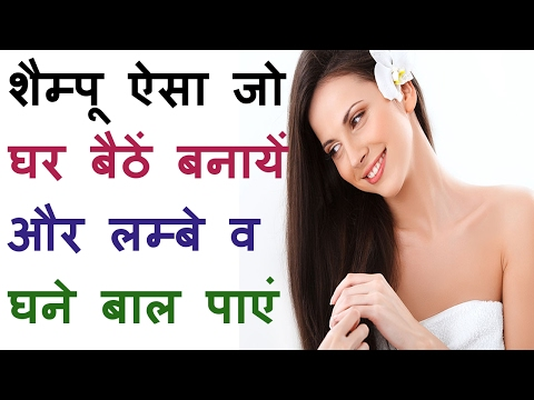 Homemade Shampoo For Hair Growth In Hindi Best Herbal Hair Conditioner Hair Care At Home