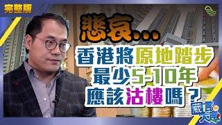 【第二集】悲哀....香港將原地踏步最少5-10年,應該沽樓嗎?_民眾財經台_葳言大意_20200114