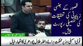 Talal Chudhary Speech In National Assembly | 12 January 2018 | Neo News