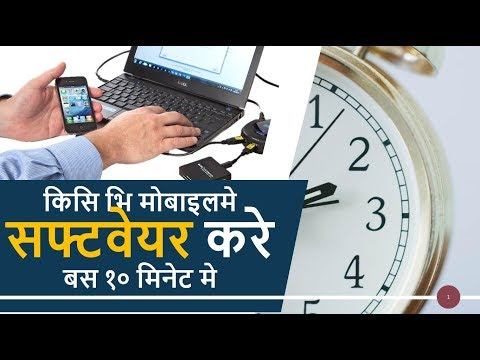 How to repair software problem in any android mobile phone | Mobile me software kaise dale |