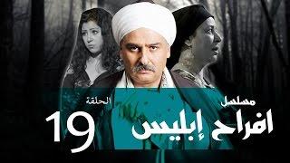 Afrah Ebles _ Episode |19| مسلسل أفراح أبليس _ الحلقه التاسعه عشر
