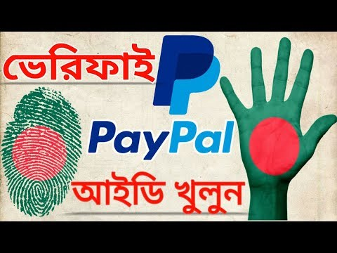 Verified Paypal account in bangladesh | 2018 | how to create a paypal account in bd bangla tutorial