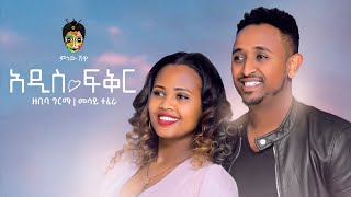 Zebiba Girma x Mesay Tefera ዘቢባ ግርማ እና መሳይ ተፈራ (አዲስ ፍቅር) - New Ethiopian Music 2021(Official Video)