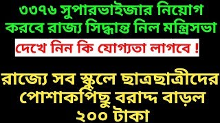 Download 3376 supervisor recruitment in icds centre by wb govt, student uniform money increase Video