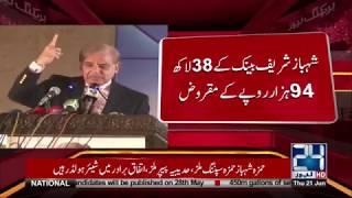 Shahbaz Sharif Kroron Kay Maalik Niklay | 24 News HD