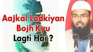 Aaj Ladki Boj Nazar Aati Hai Isliye Ke Shadi Ke Waqt Jahez  Aur Damad Ki Jo Haaji Karna Padhti Hai