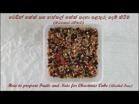 Seasoning fruits for Christmas cake + Wedding cake | වෙඩින් කේක් - පලතුරු පදම් කිරීම #2 - Episode 34